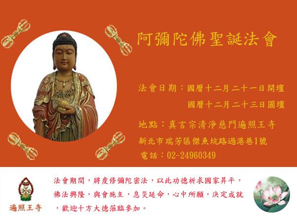 107年阿彌陀佛法會公告