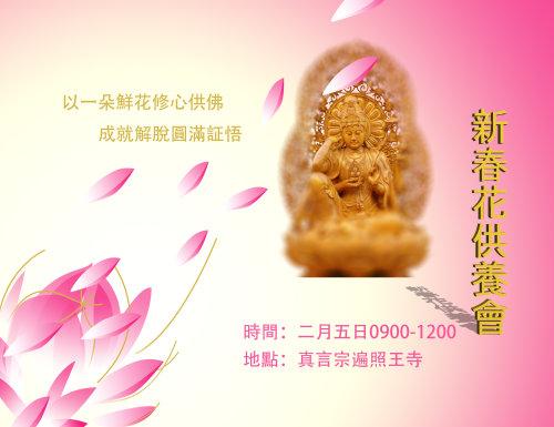 108年新春花供養會