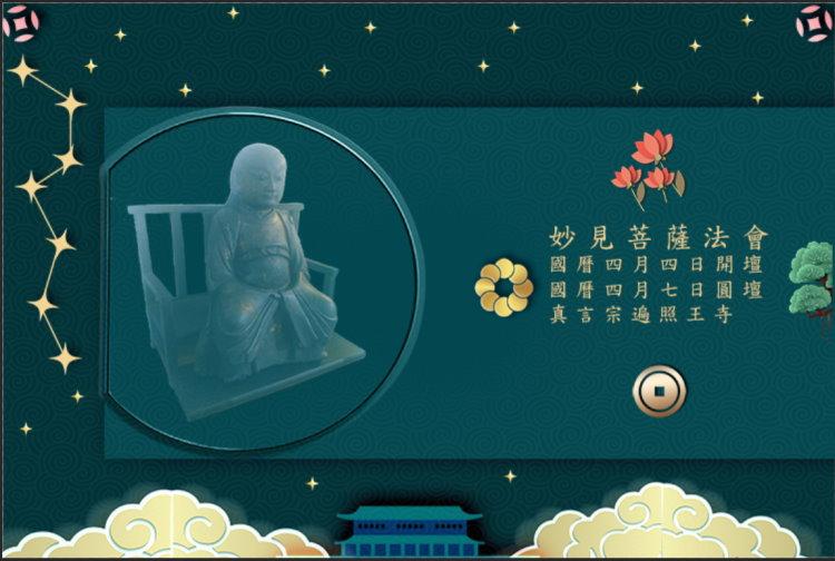 108年妙見菩薩法會公告